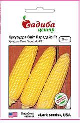 """Насіння цукрової кукурудзи Світ Парадайз F1 20 нас ТМ""""Садиба-Центр"""""""