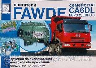 ДВИГАТЕЛИ FAWDE   семейства CA6DL   ЕВРО 2 / ЕВРО 3  Руководство по ремонту и обслуживанию