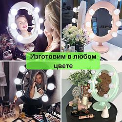 Подарунок дівчині на Новий рік-Дзеркало для макіяжу колір на замовлення