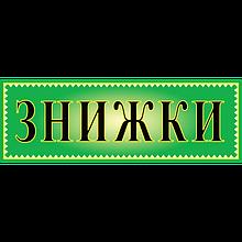 Табличка ламинированная 300х100 мм, Знижки зелена (0406)