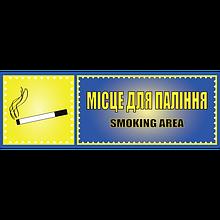 Табличка ламинированная 300х100 мм  Місце для паління (0410)