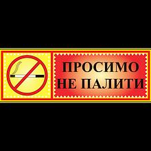 Табличка ламинированная 300х100 мм  Просимо не палити (0403)