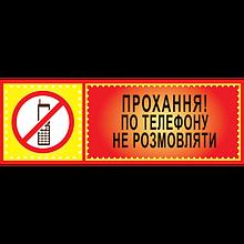 Табличка ламинированная 300х100 мм  Прохання по телефону не розмовляти (0413)