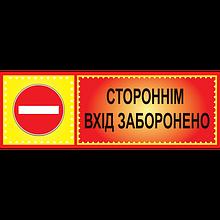 Табличка ламинированная 300х100 мм  Стороннім вхід заборонено (0411)