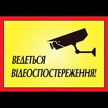 Табличка ламинированная А5 Відеоспостереження желтая (0354)