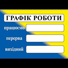 Табличка ламинированная График работы 300х210 мм  желто-голубой (0153)