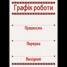 Табличка ламинированная График работы 300х210 мм  лента орнамент (0155)