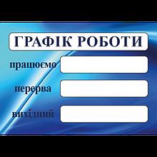 Табличка ламинированная График работы 300х210 мм  синий (0152)
