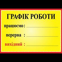 Табличка ламинированная График работы 300х210мм  жёлтый (0150)