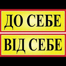 Табличка ламинированная До себе - Від себе двусторонняя 305х105мм (0205)