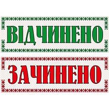 Табличка ламинированная Открыто-Закрыто двусторонняя 305х105мм вышиванка (0203)