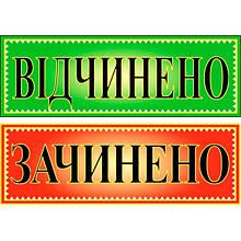 Табличка ламинированная Открыто-Закрыто двусторонняя 305х105мм зелено-красная (0200)
