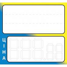Ценник ламинированный желто-голубой 65х60 мм  (25шт/уп) (0632)