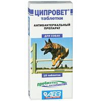 Ципровет для собак крупных и средних пород №10