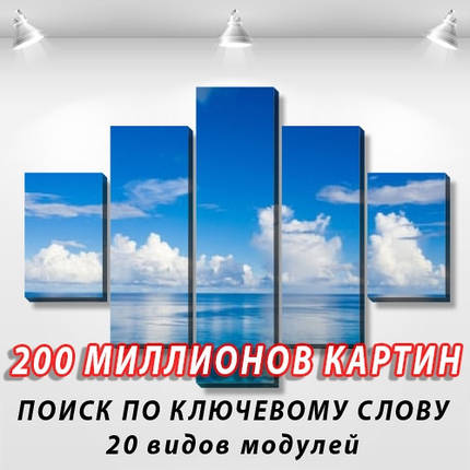 Модульная картина, холст, Море, 90x110см.  (30x20-2/55x20-2/90x20), фото 2