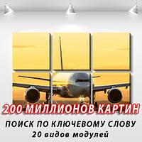 Модульная картина, холст, Самолеты, 62x95см.  (30x30-6)