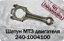 Шатун двигателя мтз 240-1004100