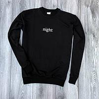 """Свитшот мужской теплый стильный молодежный с надписью """"night"""" (черный)"""
