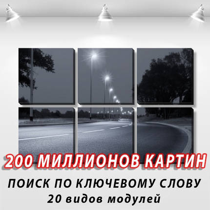 Модульная картина, холст, Город ночью, 62x95см.  (30x30-6), фото 2