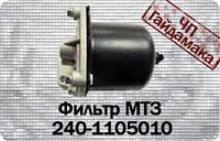 Фильтр мтз  грубой очистки топлива 240-1105010