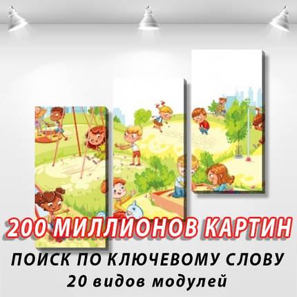 Модульная картина, холст, Детские, 85x95см.  (60x30-3), фото 2