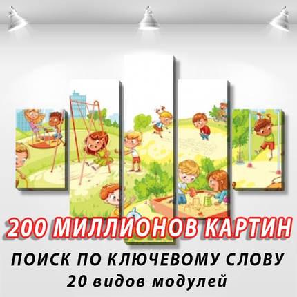 Модульная картина, холст, Детские, 90x110см.  (30x20-2/55x20-2/90x20), фото 2