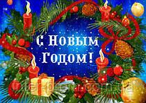 С НАСТУПАЮЩИМ НОВЫМ 2019-м ГОДОМ И РОЖДЕСТВОМ!!!