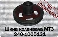 Шкив коленвала Д243. МТЗ 80-82. (240-1005131Б)