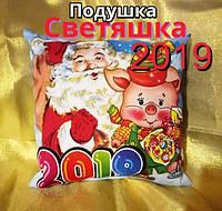 Оригинальный презент к Новому 2019 году! Подушка-светяшка, фото 1