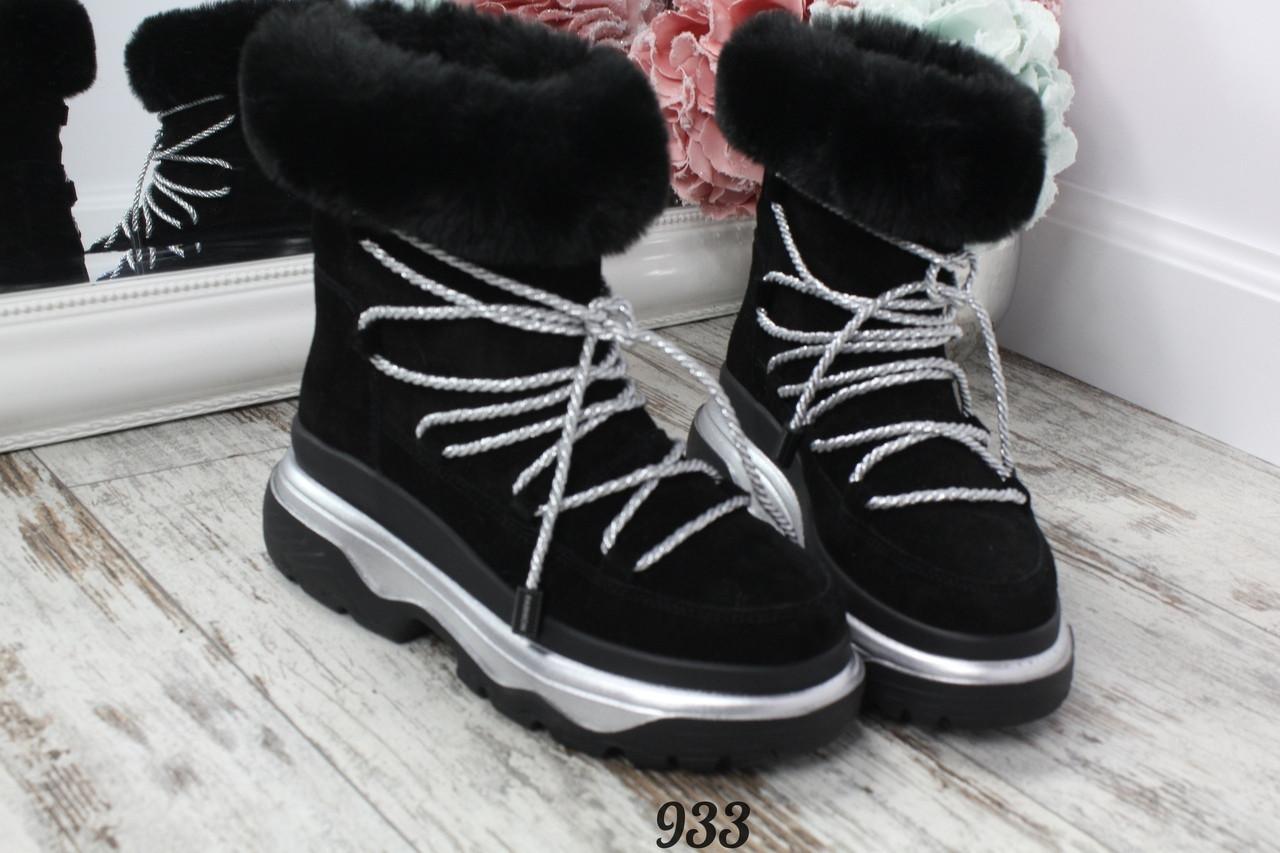 Ботинки зимние Magenta с опушкой черные со шнуровкой. Натуральный замш