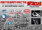 Направляющая бампера переднего правая BYD F3 10232112-00