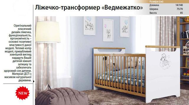Кровать-трансформер Медвежонок (характеристики, фото 2)