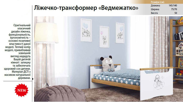 Кровать-трансформер Медвежонок (характеристики)