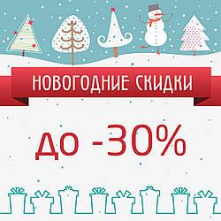Зимние скидки на зимние товары!