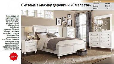 Кровать двуспальная Елизавета, фото 3