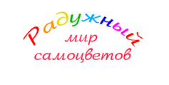 "Интернет-магазин ""Самоцветы"""