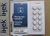Таблетки для чистки кофемашин и кофеварок. Bosch 00311940, фото 1