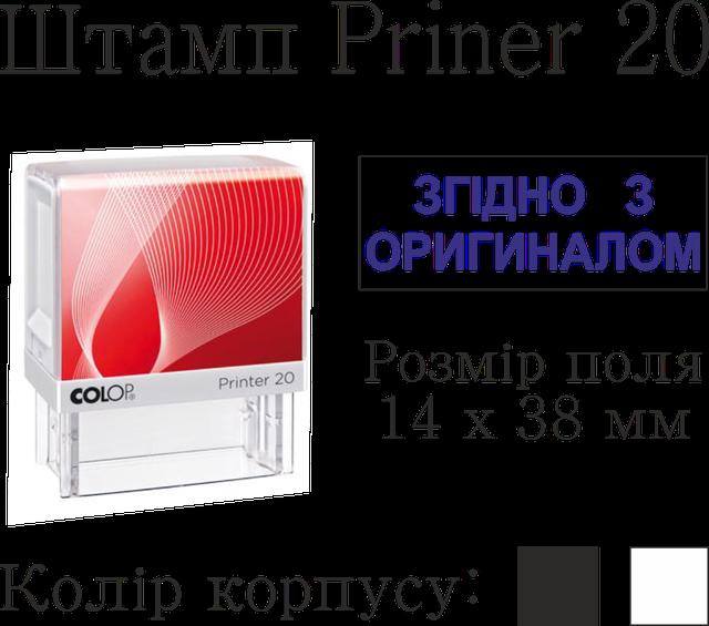 Штамп Printer 20 згідно з оригіналом