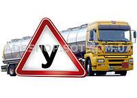 Обучение водителей и уполномоченных по перевозке опасных грузов ДОПОГ