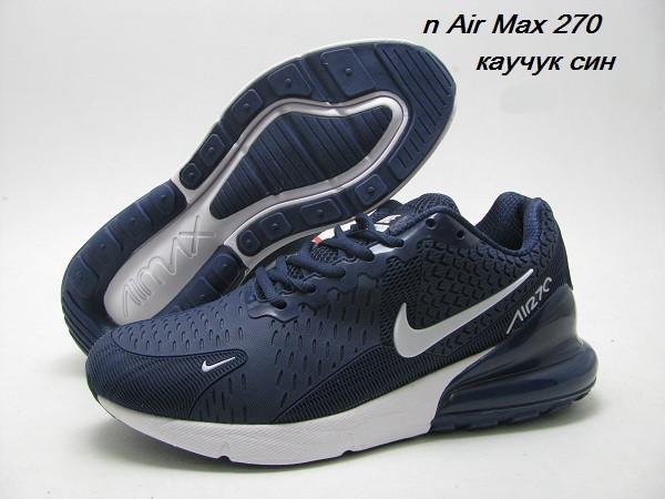 fa819158 Мужские Кроссовки Nike Air 270. — в Категории