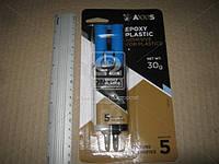 Клей для пластмасс шприц 30г (VSB-020) Epoxy-Plastic <AXXIS> (пр-во Польша) (ВИДЕО)