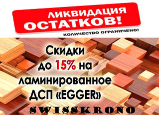 Распродажа остатков ДСП, МДФ, СТОЛЕШНИЦ И ПРОЧИХ МАТЕРИАЛОВ И КОМПЛЕКТУЮЩИХ !!!