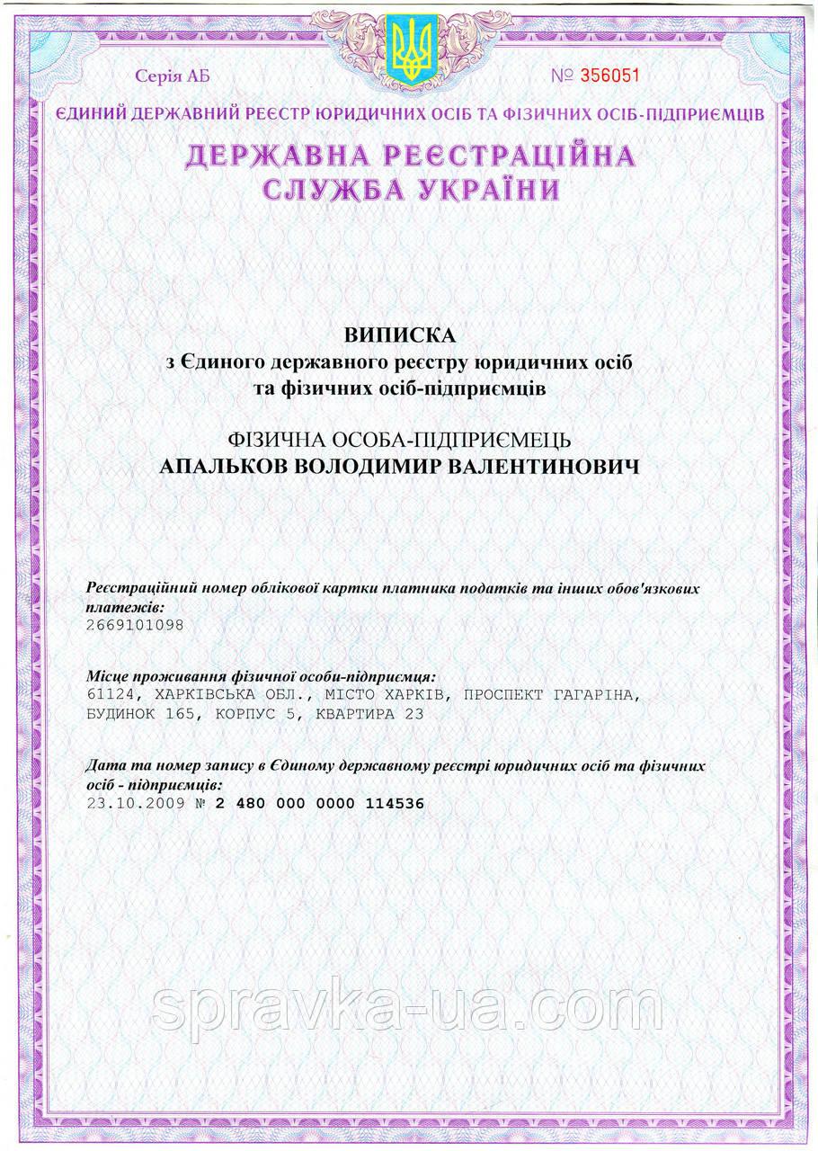 Регистрация ФЛП в Харькове