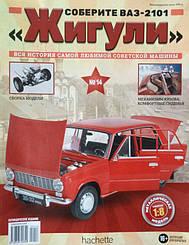 Зберіть ВАЗ-2101 «Жигулі» №14 в масштабі 1:8 (Hachette)