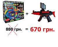 Акция! Автомат AR Gun Game + Magic Tracks (360 деталей)