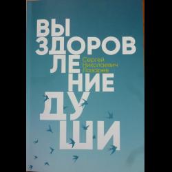 Сергій Лазарєв Одужання душі