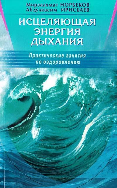 Мирзакарим Норбеков Цілюща енергія дихання