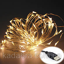 Гирлянда новогодняя медная с USB 5m 50 светодиодов 5V желтая