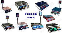 Вагове обладнання ТМ «Днепровес» для ефективної торгівлі.