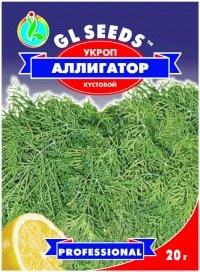 Семена Укроп Аллигатор кустовой 20 г